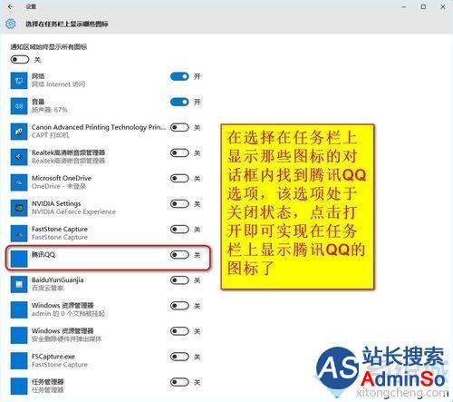 win10系统通知栏内显示qq图标设置步骤4