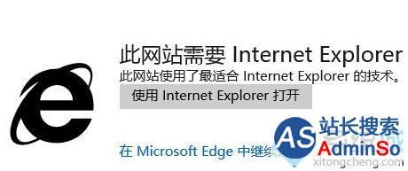 Win10正式版使用edge浏览网站时提示需要用IE打开状况1