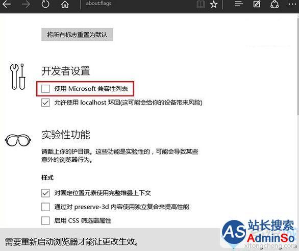 """取消勾选第一项""""使用Microsoft兼容性列表"""""""