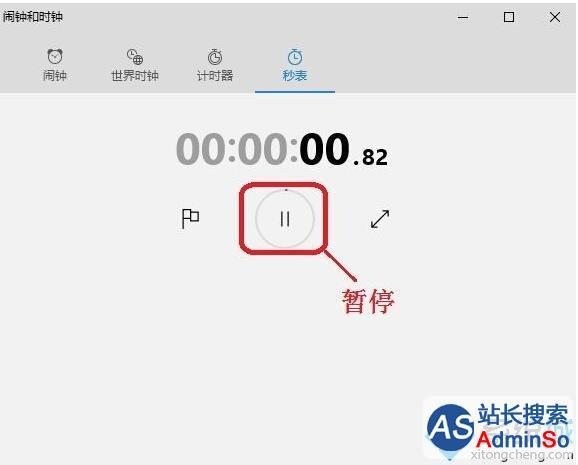 Win10系统秒表打开及使用步骤3