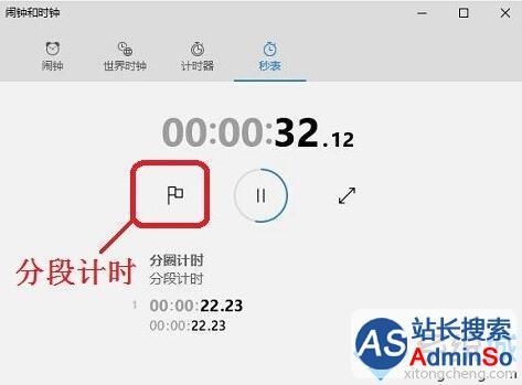 Win10系统秒表打开及使用步骤4