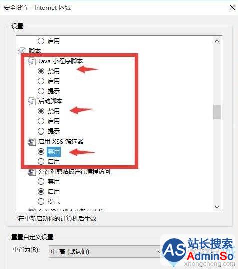 Windows10打开IE无法复制网页的解决方法方法二步骤3