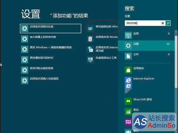 如何安装Windows8系统的媒体中心