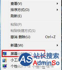 如何切换Win7系统显示屏幕方向