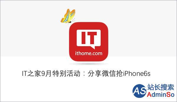 分享微信抢iPhone6s》中奖名单 《站长搜索9月特别活动