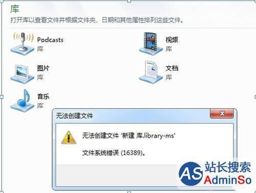 Windows7系统下新建库提示16389错误提示