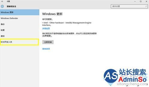 Windows10运行应用商店外应用的步骤3