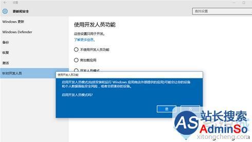 Windows10运行应用商店外应用的步骤5
