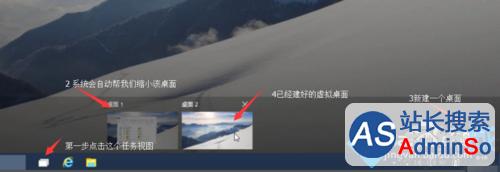 window10虚拟桌面介绍3
