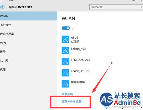 windows10系统修改wifi密码后重新连接路由器步骤2
