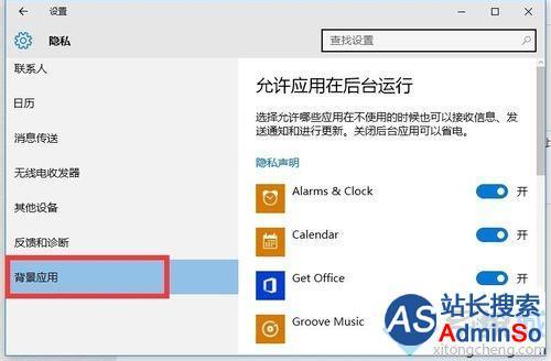 Windows10禁用后台运行应用的步骤3