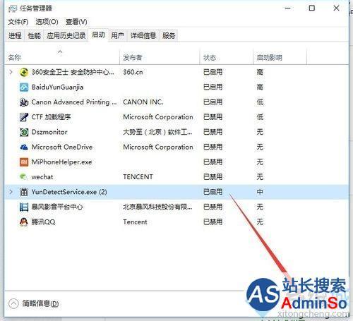 Windows10禁用后台运行应用的步骤8