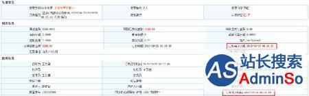下单12分20秒内订单送达 iPhone 6s京东同步开售
