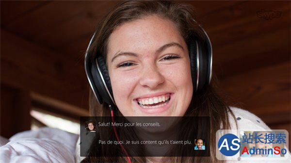 Skype Translator开始内置于Skype桌面应用