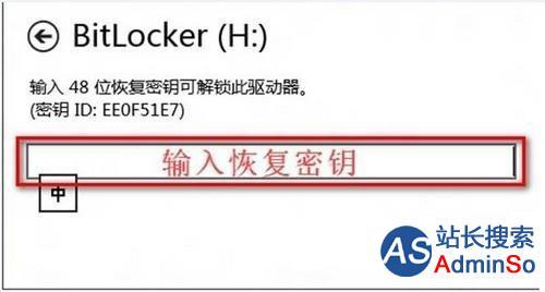如何解决Windows8系统的BitLocker密码丢失问题