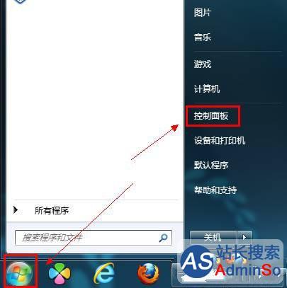 如何找到Windows7系统的内存诊断工具