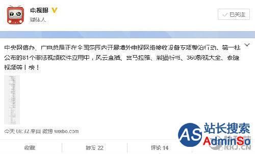 爆料称广电总局公布81款非法视频软件