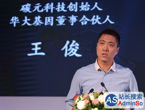 原华大基因CEO王俊宣布创业