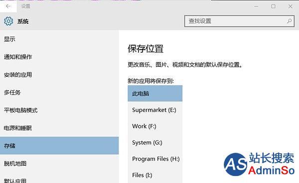 Win10应用不安装到C盘 Win10应用默认安装位置修改方法