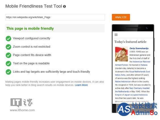 构建完美响应式网站 微软发布必应移动友好测试工具