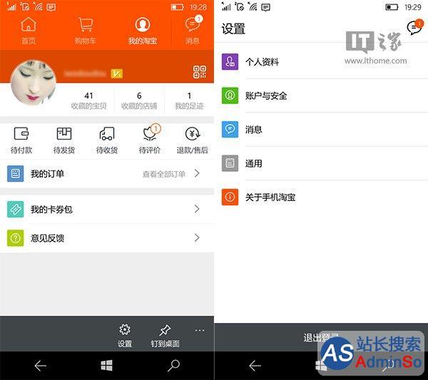 修复闪退 Win10 Mobile《手机淘宝》UWP版更新