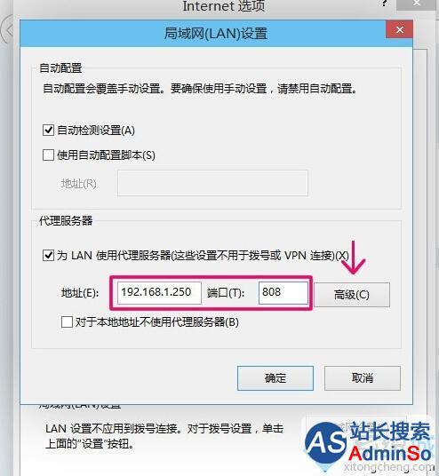 Windows10设置IE代理上网步骤5