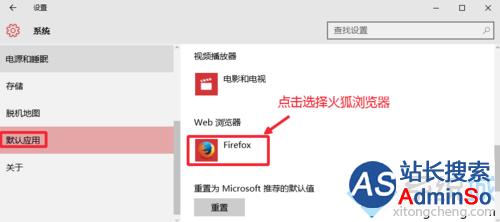 win10系统下将Firefox火狐设为默认浏览器的步骤7