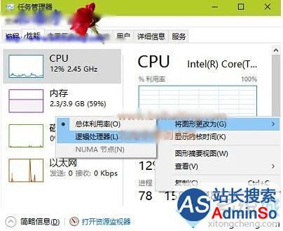 Win10任务管理器性能栏无法查看CPU核心个数的解决方法