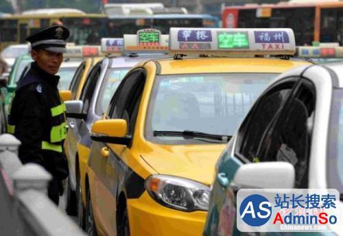 出租车改革征求意见结束