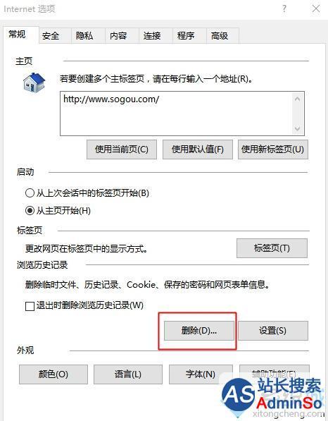 Win10 IE浏览器的网页加载速度很慢总是卡死的解决步骤2