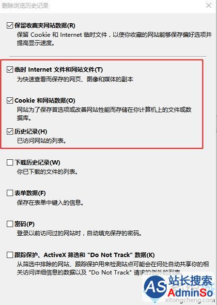 Win10 IE浏览器的网页加载速度很慢总是卡死的解决步骤3