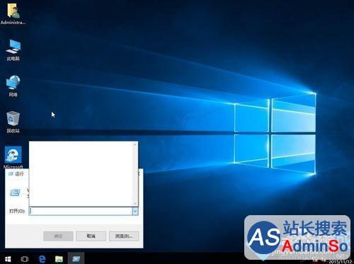windows10下删除运行记录的步骤3.1