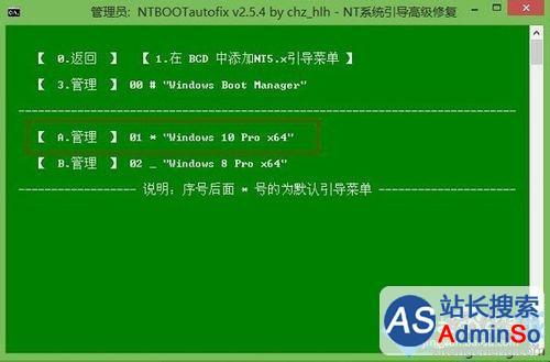 win10双系统的开机引导界面改回win7风格的步骤4.2