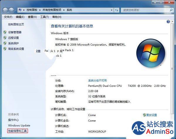 Windows7系统如何关闭视觉效果提高系统效率