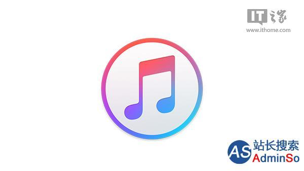 音乐目录更丰富 苹果iTunes 12.3.2更新下载
