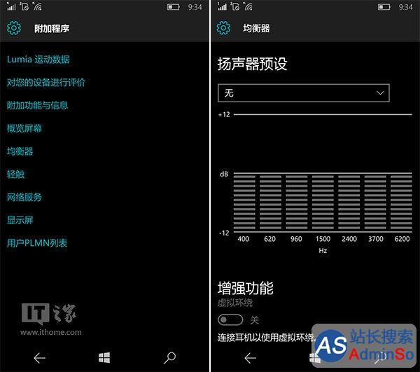 修复Lumia950下崩溃问题 Win10 Mobile《均衡器》更新