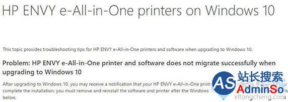 升级Windows10后惠普打印机停止工作怎么解决