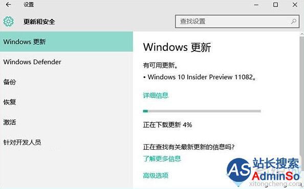 Build版本号为11082 Win10重大更新Redstone开始推送