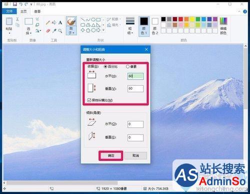 用系统自带的画图工具来缩小图片(照片)的步骤1