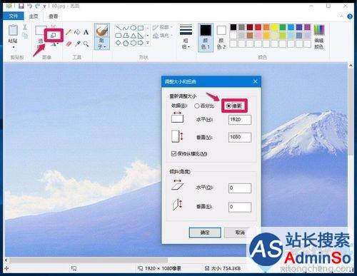 用系统自带的画图工具来缩小图片(照片)的步骤3