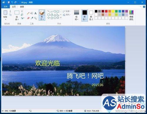 用系统自带的画图工具来缩小图片(照片)的步骤5