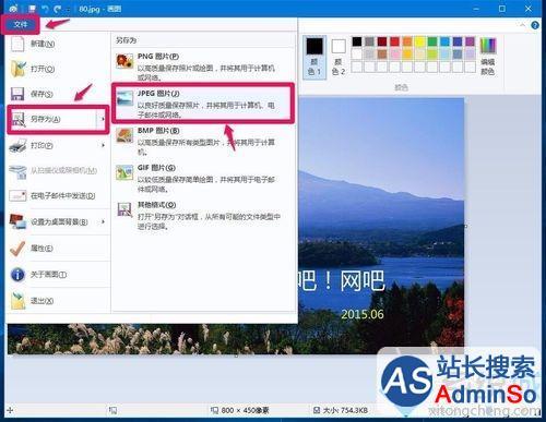 用画图软件保存照片图片的步骤1