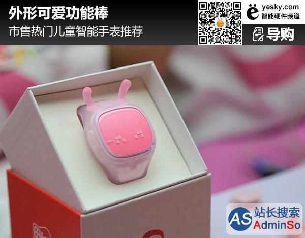 外形可爱功能棒 市售热门儿童智能手表推荐