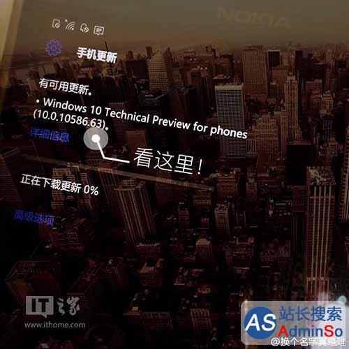 推送在即!Win10 Mobile预览版10586.63升级截图曝光