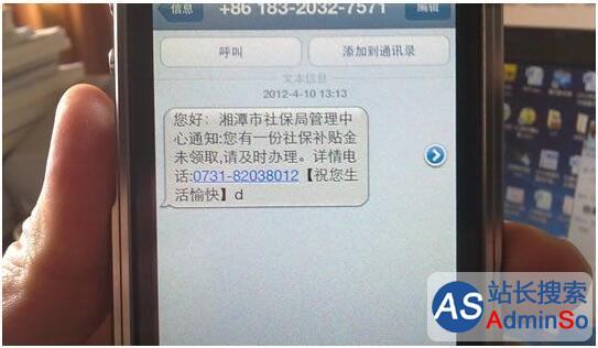 手机短信验证码真的安全吗?
