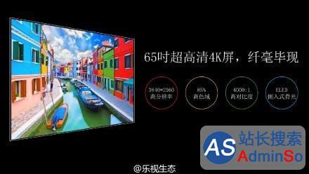 4999元!65英寸4K屏乐视超级电视X65发布