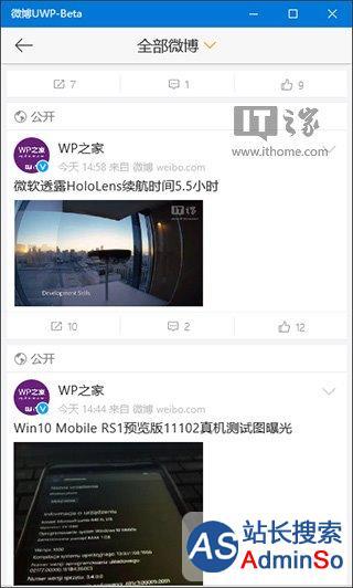 增加私信功能 Win10版微博UWP-Beta更新
