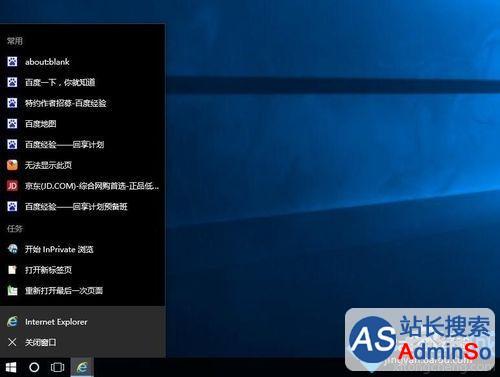 Windows10系统取消任务栏最近打开项的步骤1