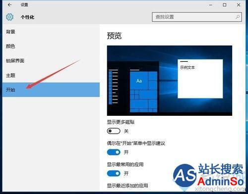 Windows10系统取消任务栏最近打开项的步骤5