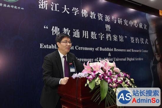 浙大拟建全球最大佛教数据中心 免费开放